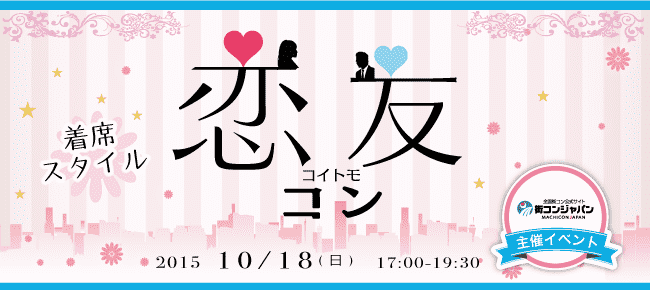 【天王寺のプチ街コン】街コンジャパン主催 2015年10月18日