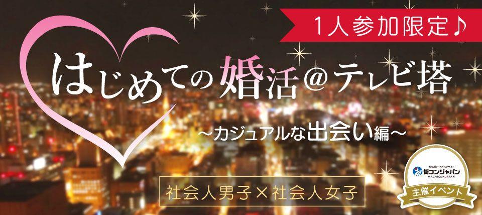 【札幌市内その他の婚活パーティー・お見合いパーティー】街コンジャパン主催 2015年10月12日