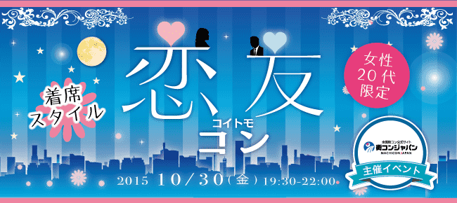 【天王寺のプチ街コン】街コンジャパン主催 2015年10月30日