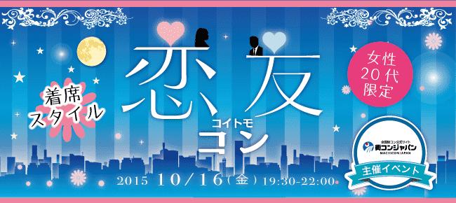 【天王寺のプチ街コン】街コンジャパン主催 2015年10月16日