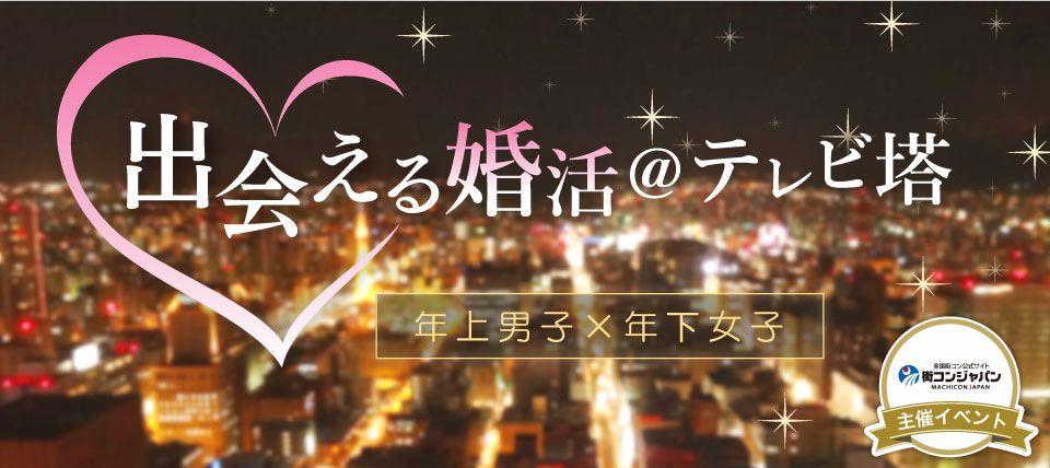 【札幌市内その他の婚活パーティー・お見合いパーティー】街コンジャパン主催 2015年10月25日