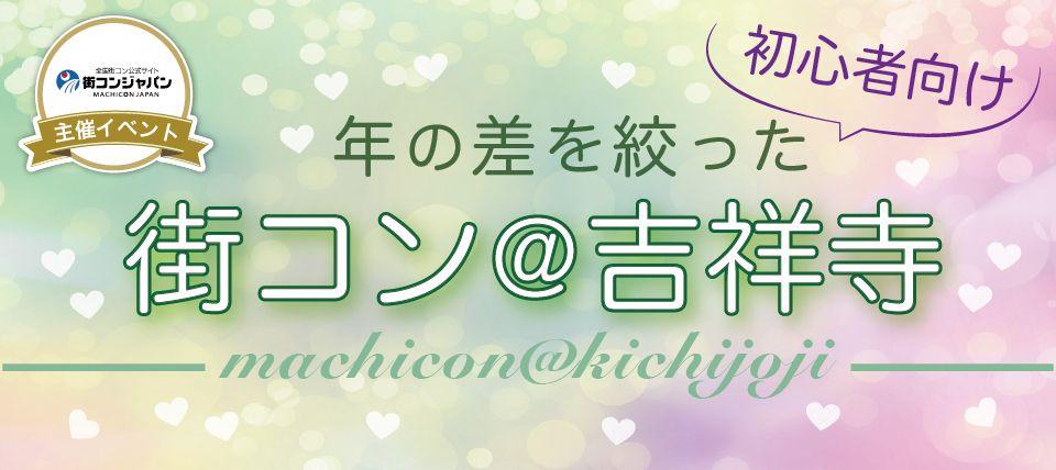 【吉祥寺の街コン】街コンジャパン主催 2015年10月4日