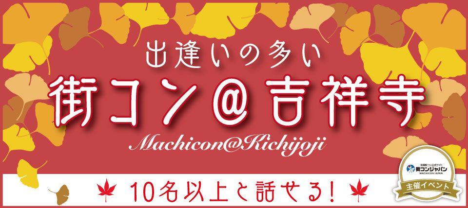 【吉祥寺の街コン】街コンジャパン主催 2015年10月17日