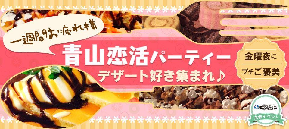 【青山の恋活パーティー】街コンジャパン主催 2015年10月9日