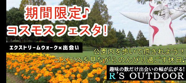 【大阪府その他のプチ街コン】R`S kichen主催 2015年10月18日