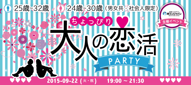 【名古屋市内その他の恋活パーティー】街コンジャパン主催 2015年9月22日