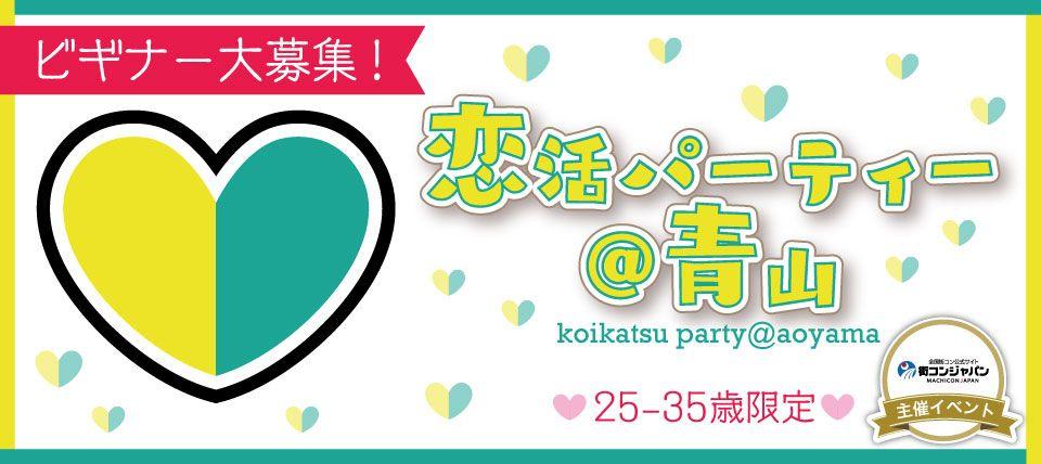 【青山の恋活パーティー】街コンジャパン主催 2015年10月10日