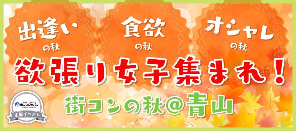 【青山の街コン】街コンジャパン主催 2015年10月18日