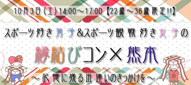 【熊本県その他のプチ街コン】StoryGift主催 2015年10月3日