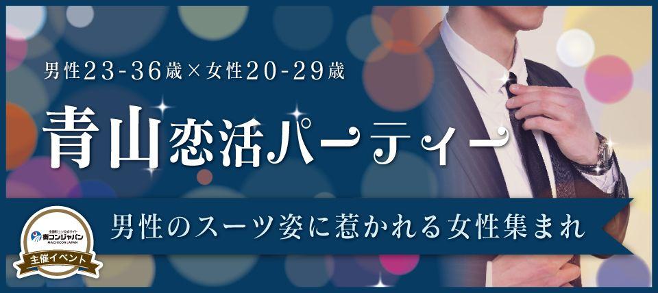 【青山の恋活パーティー】街コンジャパン主催 2015年10月19日