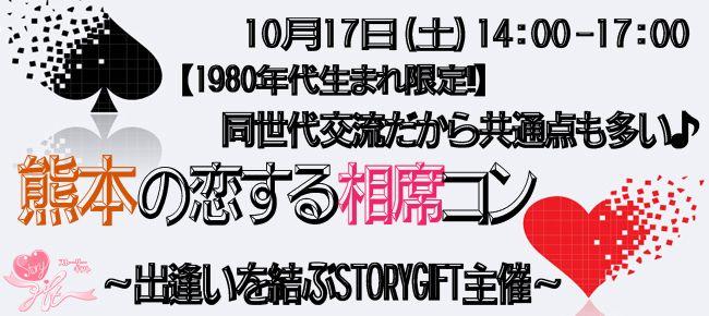 【熊本県その他のプチ街コン】StoryGift主催 2015年10月17日