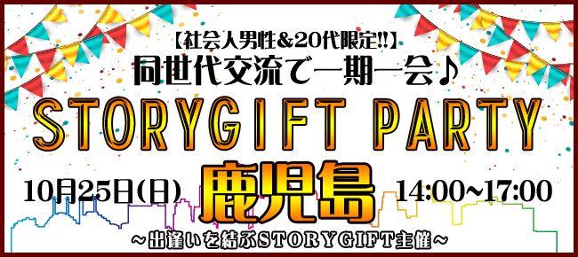 【鹿児島県その他の恋活パーティー】StoryGift主催 2015年10月25日