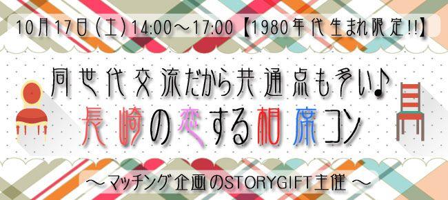 【長崎県その他のプチ街コン】StoryGift主催 2015年10月17日