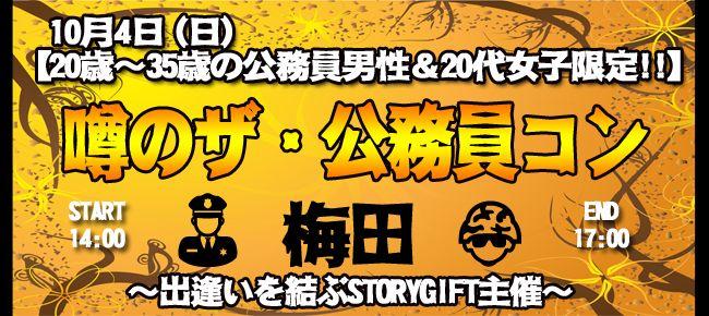 【大阪府その他のプチ街コン】StoryGift主催 2015年10月4日