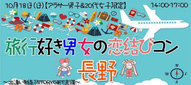 【長野県その他のプチ街コン】StoryGift主催 2015年10月18日