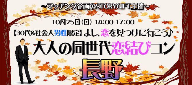 【長野県その他のプチ街コン】StoryGift主催 2015年10月25日