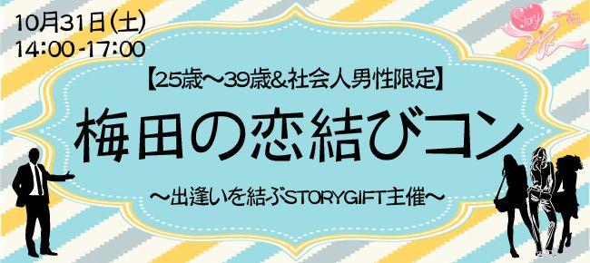 【大阪府その他のプチ街コン】StoryGift主催 2015年10月31日