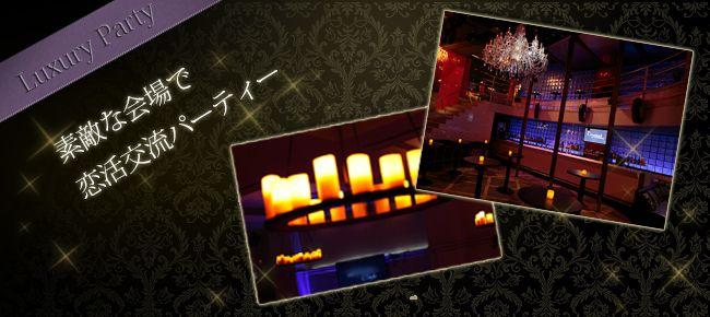 【青山の恋活パーティー】Luxury Party主催 2015年11月1日
