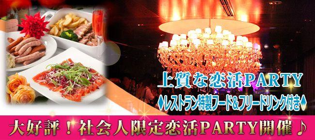 【青山の恋活パーティー】Luxury Party主催 2015年11月7日
