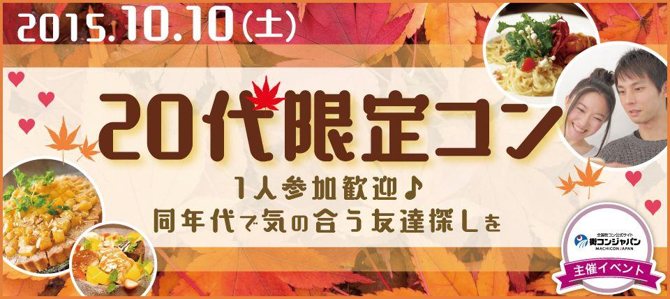 【札幌市内その他のプチ街コン】街コンジャパン主催 2015年10月10日