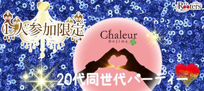 【大阪府その他の恋活パーティー】株式会社Rooters主催 2015年10月4日