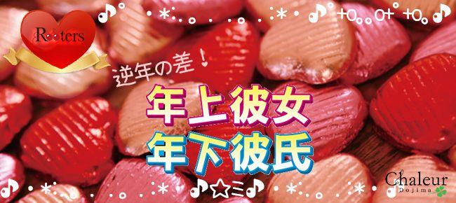 【大阪府その他の恋活パーティー】株式会社Rooters主催 2015年10月11日