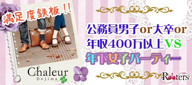 【大阪府その他の恋活パーティー】Rooters主催 2015年10月23日
