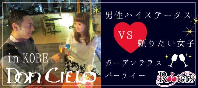 【神戸市内その他の恋活パーティー】Rooters主催 2015年10月10日