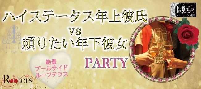 【神戸市内その他の恋活パーティー】株式会社Rooters主催 2015年10月12日