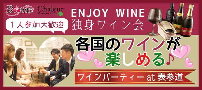 【渋谷の恋活パーティー】株式会社Rooters主催 2015年10月6日