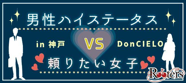 【神戸市内その他の恋活パーティー】Rooters主催 2015年10月24日