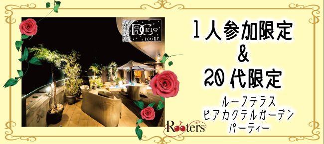【神戸市内その他の恋活パーティー】Rooters主催 2015年10月4日