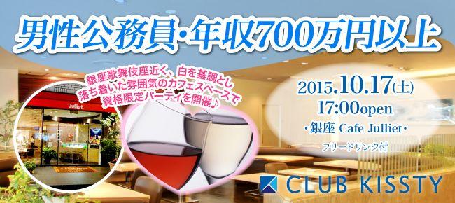 【銀座の婚活パーティー・お見合いパーティー】クラブキスティ―主催 2015年10月17日
