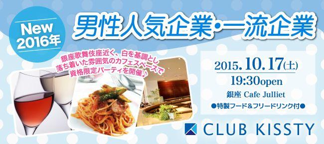 【銀座の恋活パーティー】クラブキスティ―主催 2015年10月17日
