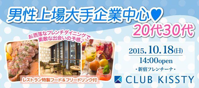 【新宿の恋活パーティー】クラブキスティ―主催 2015年10月18日