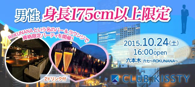 【六本木の婚活パーティー・お見合いパーティー】クラブキスティ―主催 2015年10月24日