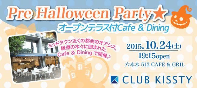 【赤坂の恋活パーティー】クラブキスティ―主催 2015年10月24日