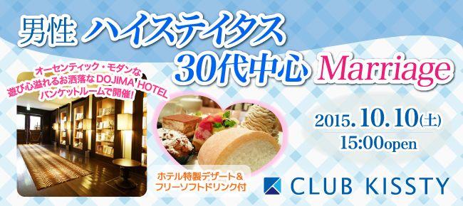 【大阪府その他の恋活パーティー】クラブキスティ―主催 2015年10月10日
