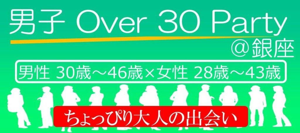【銀座の恋活パーティー】株式会社ラヴィ主催 2015年11月23日