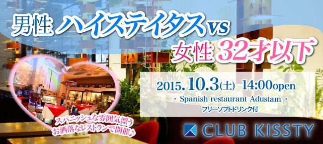 【心斎橋の婚活パーティー・お見合いパーティー】クラブキスティ―主催 2015年10月3日