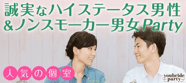 【新宿の婚活パーティー・お見合いパーティー】株式会社コンフィアンザ主催 2015年10月2日