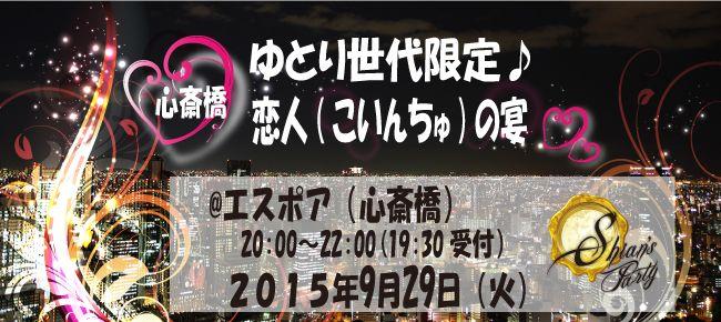 【心斎橋の恋活パーティー】SHIAN'S PARTY主催 2015年9月29日