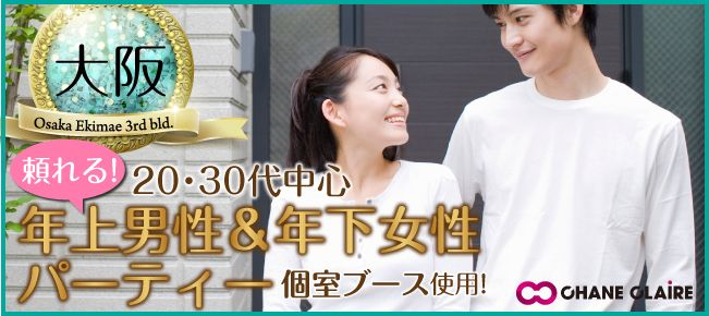 【梅田の婚活パーティー・お見合いパーティー】シャンクレール主催 2015年9月19日