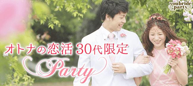 【新宿の婚活パーティー・お見合いパーティー】株式会社コンフィアンザ主催 2015年10月14日