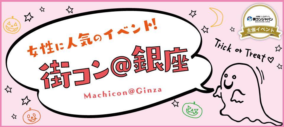 【銀座の街コン】街コンジャパン主催 2015年10月24日