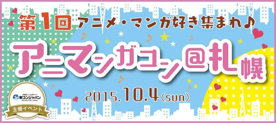 【札幌市内その他の恋活パーティー】街コンジャパン主催 2015年10月4日