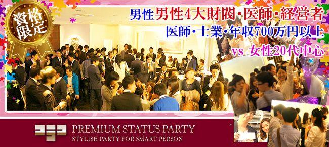 【銀座の恋活パーティー】株式会社フュージョンアンドリレーションズ主催 2015年10月1日