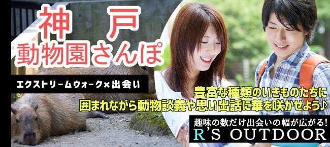 【神戸市内その他のプチ街コン】R`S kichen主催 2015年9月19日