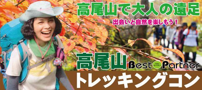 【東京都その他のプチ街コン】ベストパートナー主催 2015年10月17日