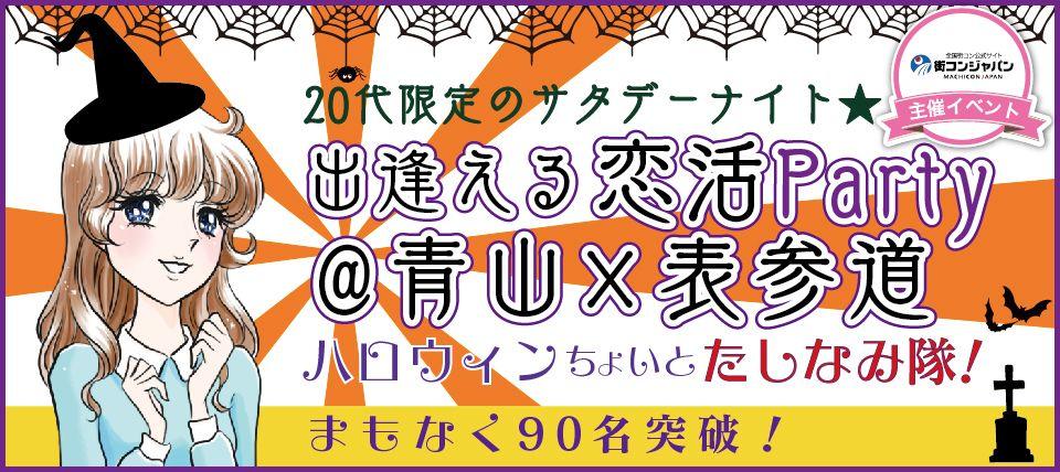【青山の恋活パーティー】街コンジャパン主催 2015年10月24日